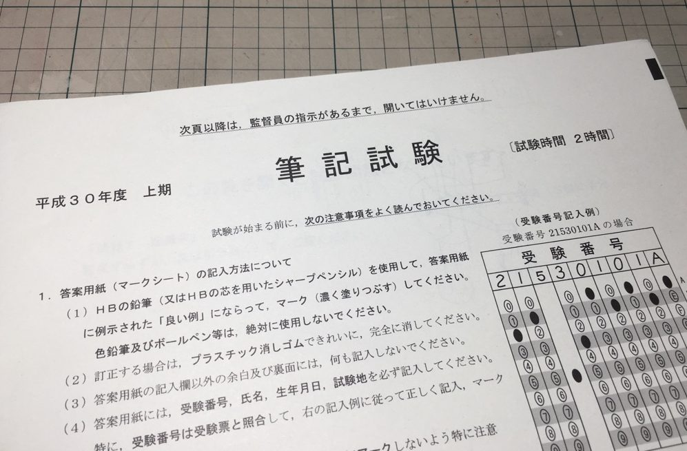 第二種電気工事士 筆記試験問題 写真