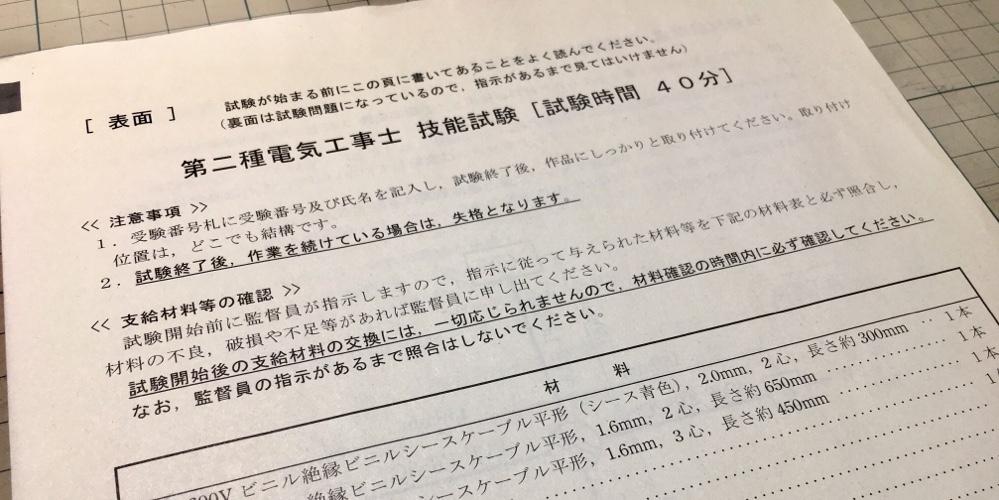 第二種電気工事士 実技試験 試験問題 表紙