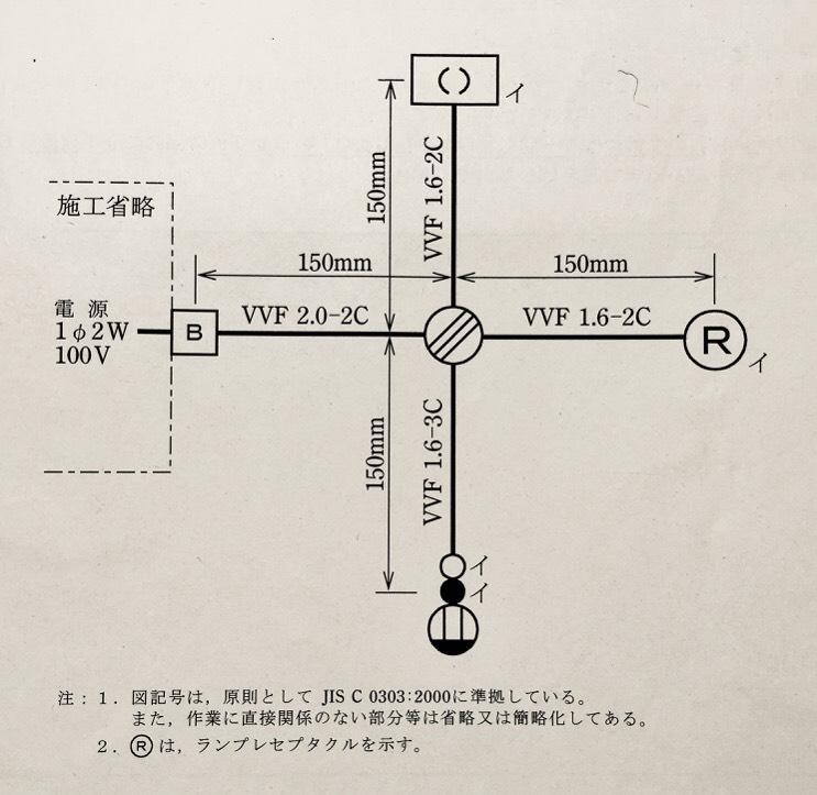第二種電気工事士 平成30年上期 実技試験 No.10 試験問題用紙