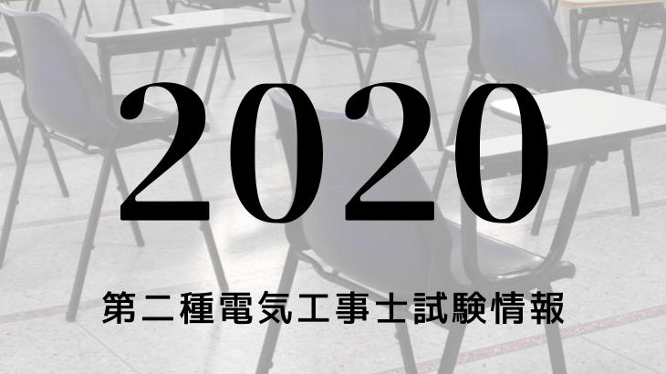 2020年試験情報