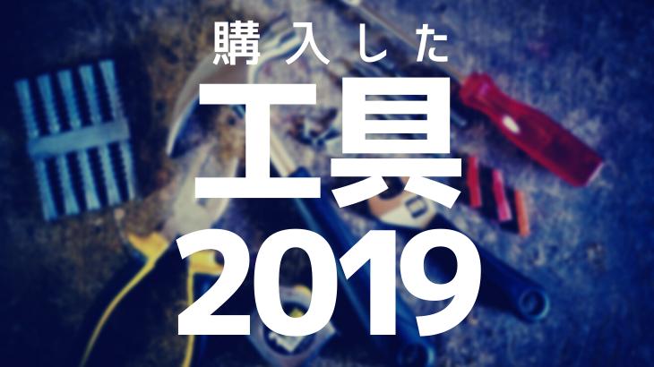 購入した工具 2019