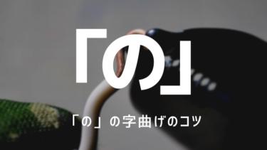 「の」の字曲げ(輪作り)のコツを写真と動画で解説。