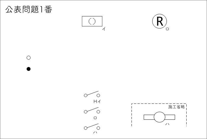 公表問題01 問題 複線図1