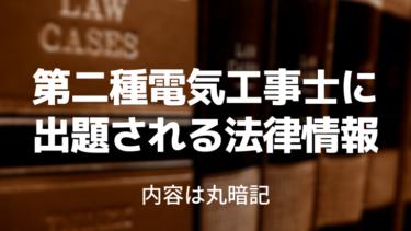 【丸暗記】第二種電気工事士試験に出る法律情報