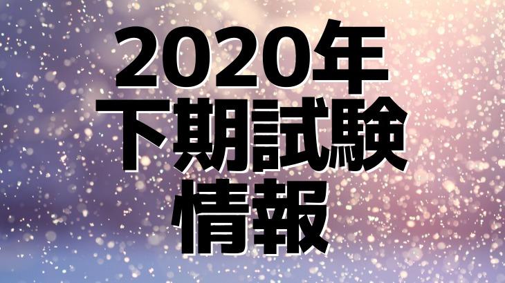 2020年下期試験情報
