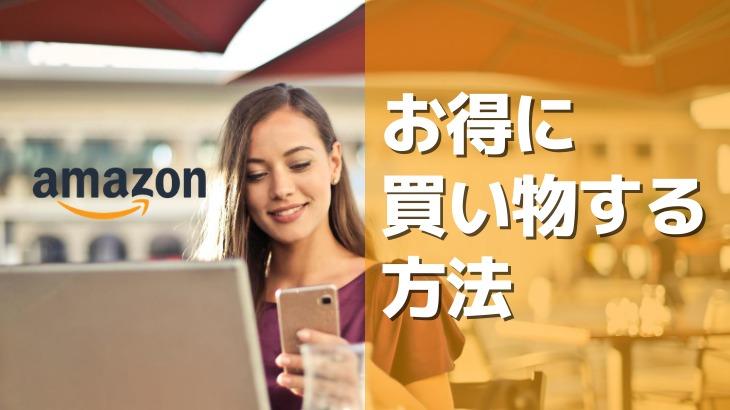 amazonでお得に買い物する方法