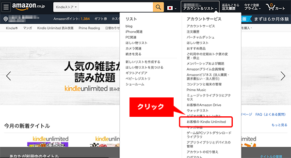 Amazon Kindle Unlimited 解約画面01