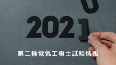 2021年第二種電気工事士試験情報