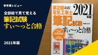 2021年版すぃ~っと合格 筆記試験編 アイキャッチ画像
