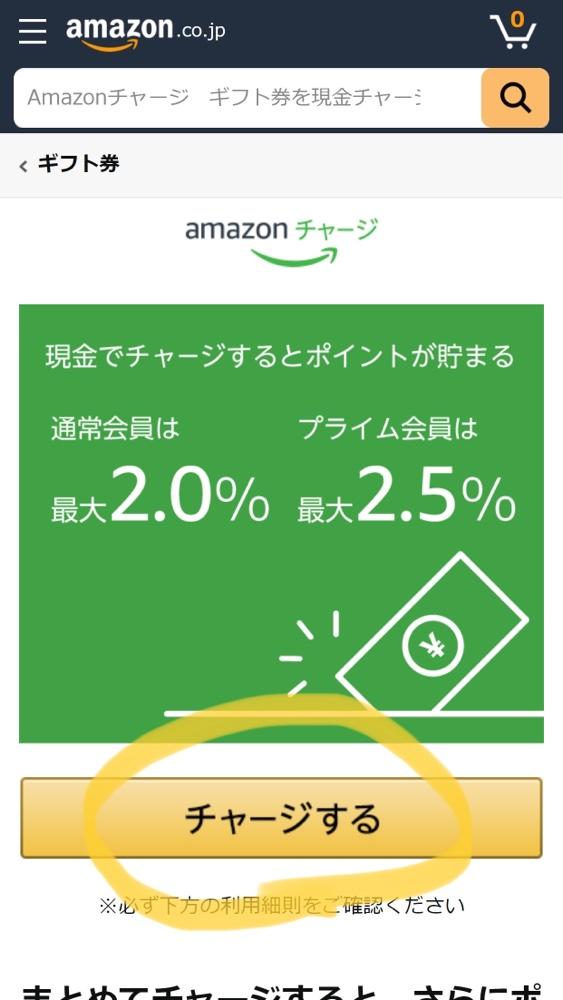 amazonギフト券チャージタイプ ページ