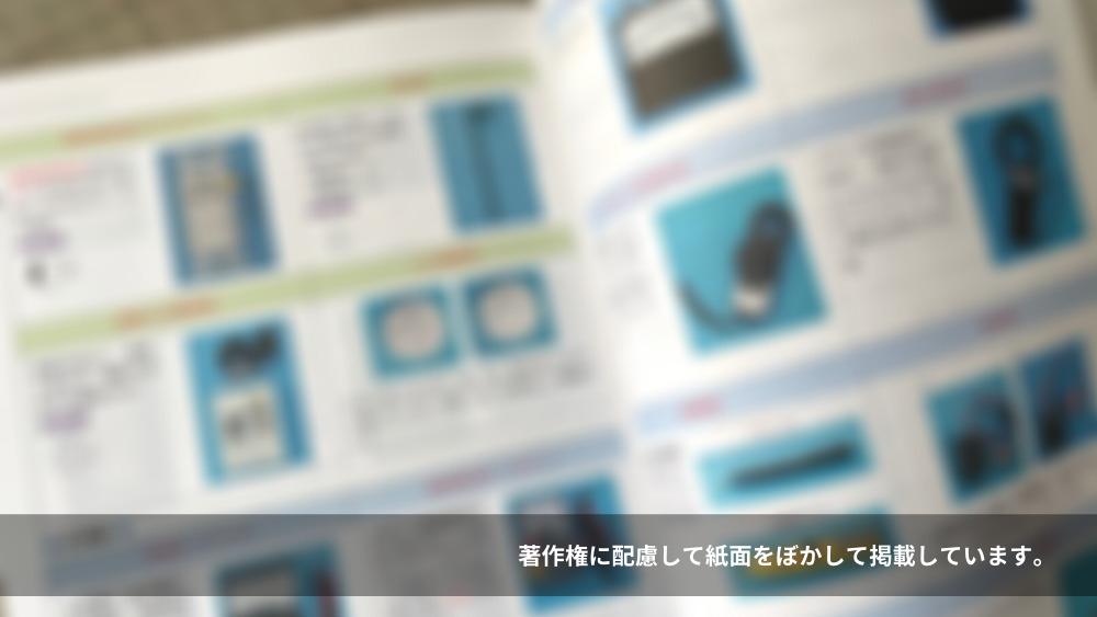 ユーキャンの第二種電気工事士 合格テキスト&問題集の切り取る付録