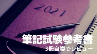 2021 筆記試験参考書 3冊レビュー