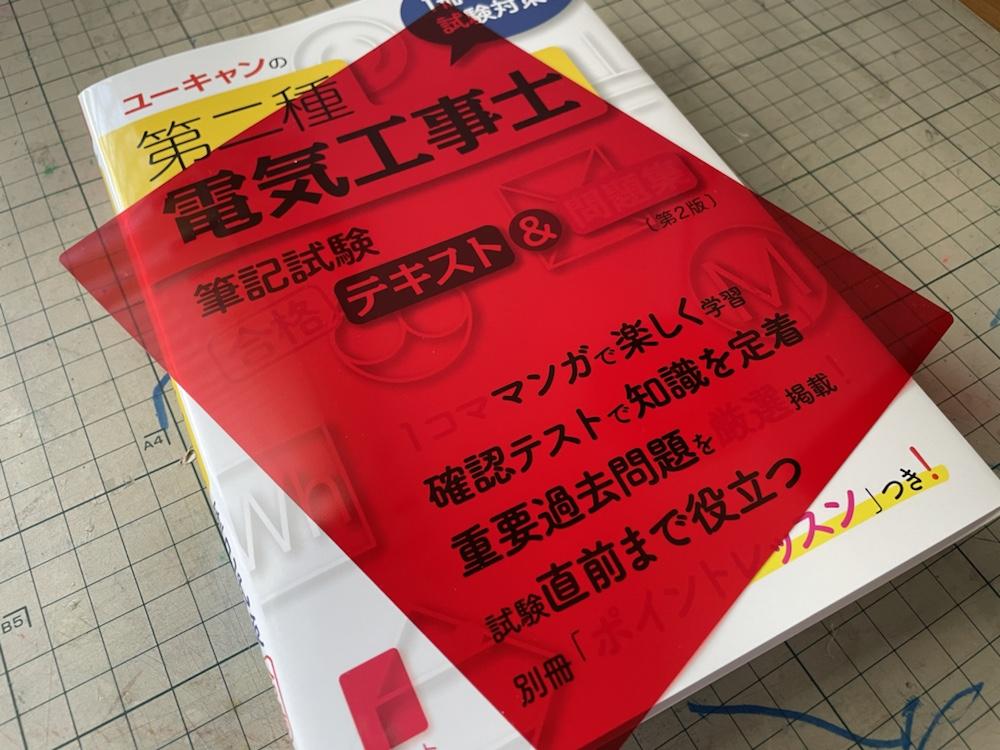 「ユーキャンの第二種電気工事士 <筆記試験> 合格テキスト」の赤シート