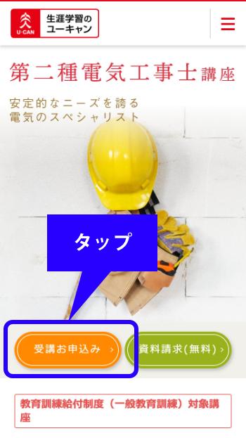 ユーキャン申込手順 トップページ