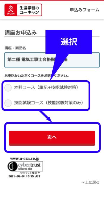 ユーキャン申込画面 コース選択