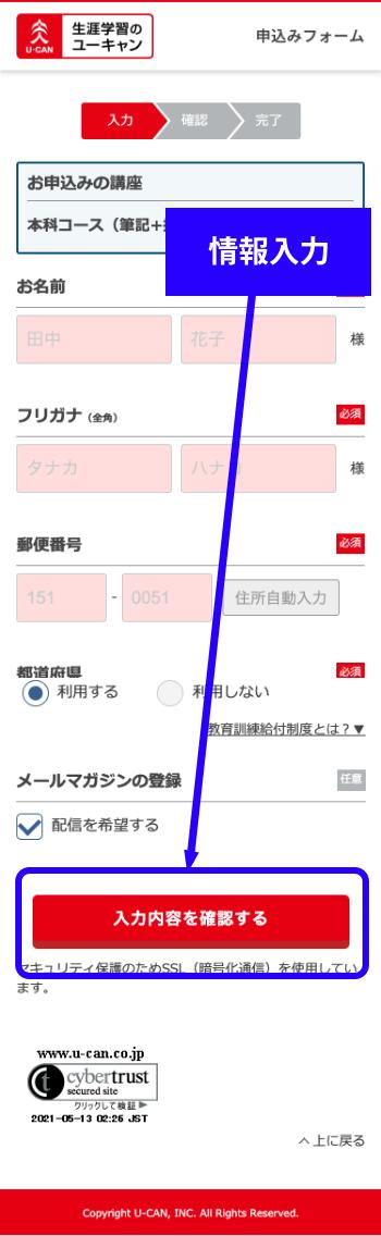 ユーキャン申込画面 情報入力
