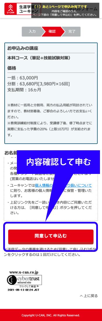 ユーキャン申込画面 内容確認