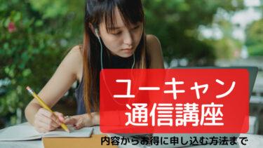 ユーキャンの通信講座で勉強している様子の女性