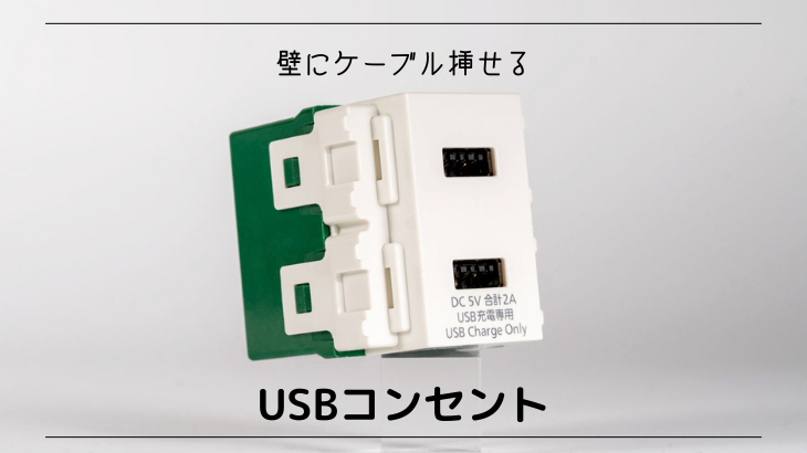 USBコンセントの写真